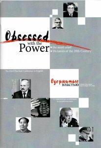 Самые жестокие диктаторы XX века. 3-я практическая конференция на английском языке