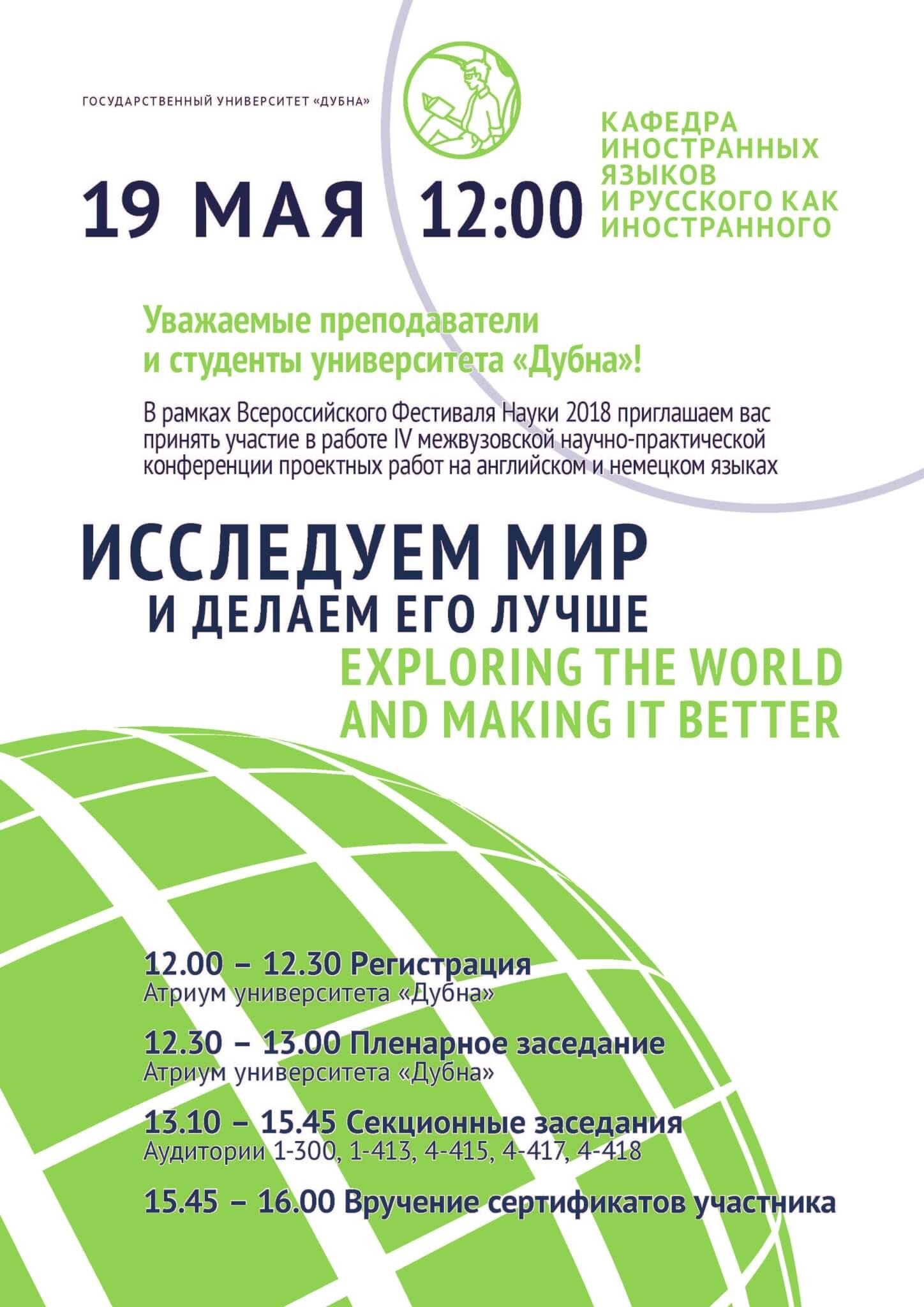 """19 мая 2018 состоится IV межвузовская студенческая конференция """"Исследуем мир и делаем его лучше"""""""