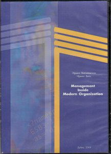 Management Inside Modern Organization. И.Г. Василевская (c аудиокурсом)