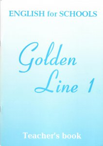 Golden Line 1. Student's book, Workbook, Teacher's Book. П.Астон, А. Бейль-Боус, В. Бейль, М. Винк, И.Василевская и др.