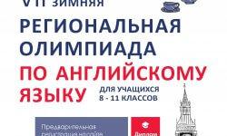 ЗАКРЫТА регистрация на VII региональную ОЛИМПИАДУ