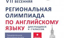 РЕГИСТРАЦИЯ на VII весеннюю региональную ОЛИМПИАДУ для 4-7 классов